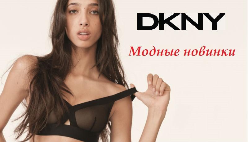 Белье DKNY в магазине Бикини